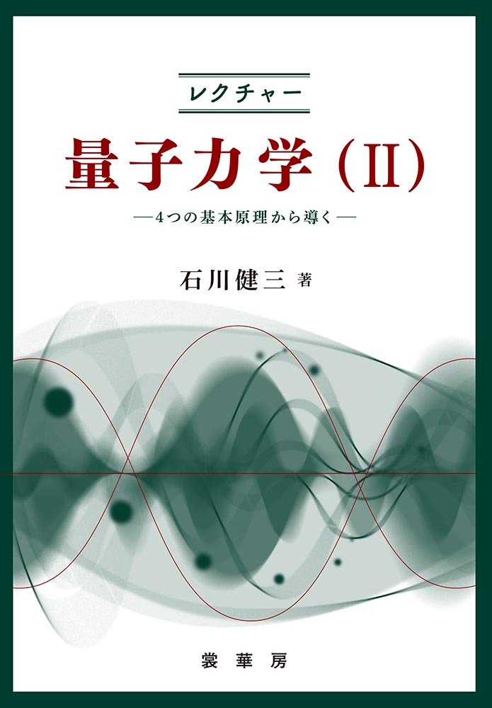 力学 波動 量子 量子力学