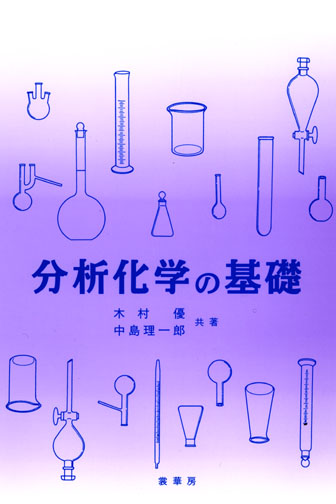 fundamental of analytical chemistry book pdf