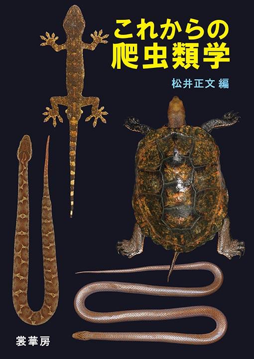 これからの爬虫類学The Directions in Herpetology