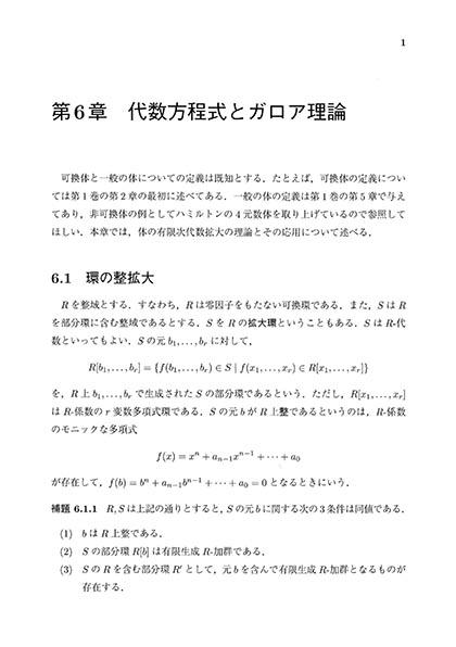 書籍紹介> 代数学2(宮西正宜 ...