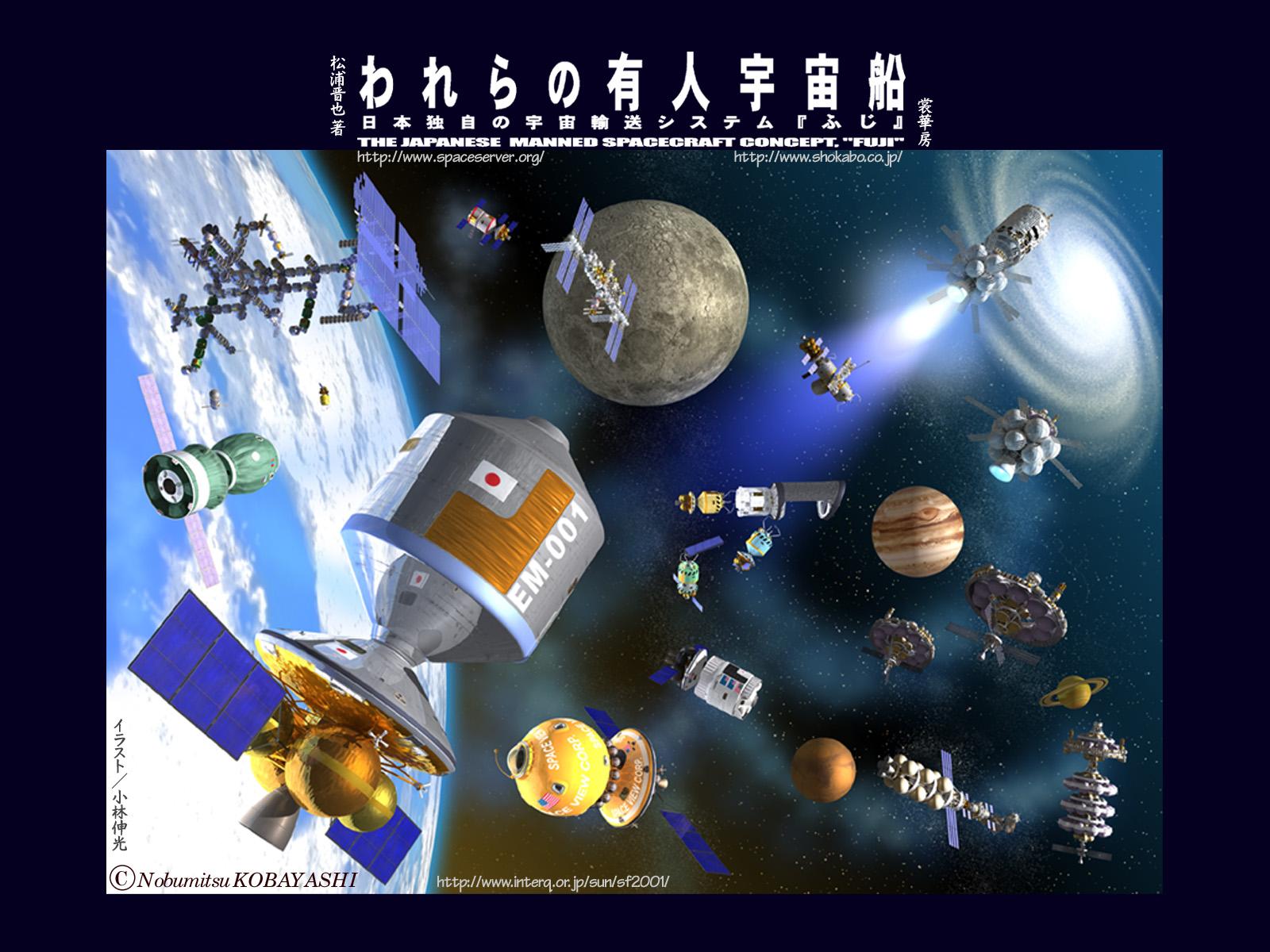 われらの有人宇宙船 刊行記念 ふじ 壁紙集 裳華房 Wallpapers Desktops Images Of Fuji