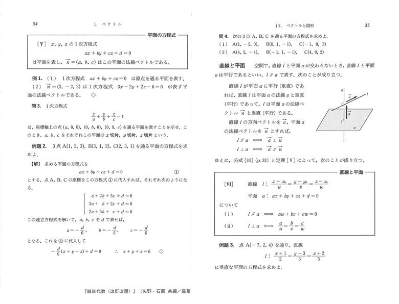 姉妹書( 『基礎の数学 ... : 数学 a 平面図形 問題 : 数学
