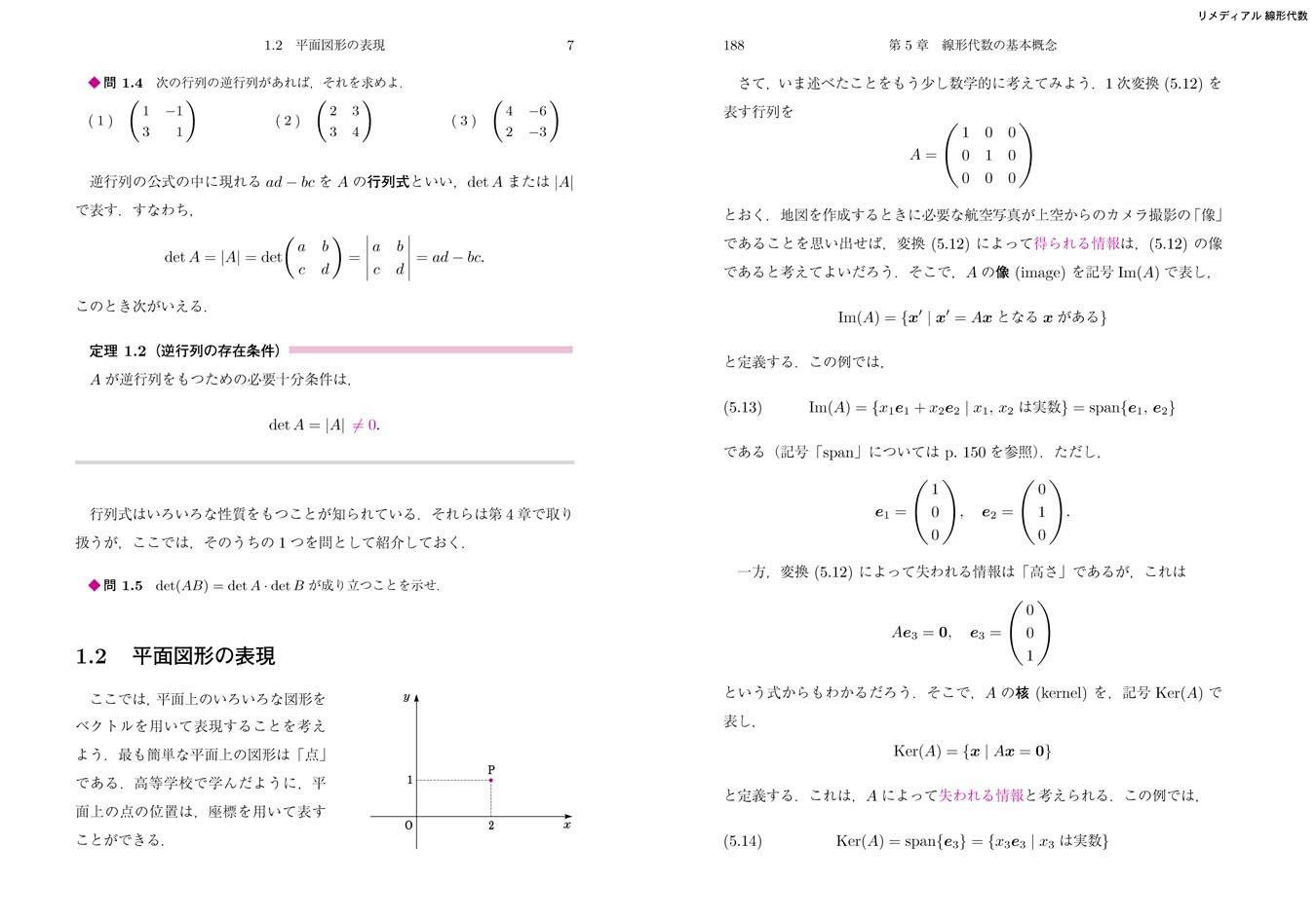 裳華房】 数学 教科書一覧