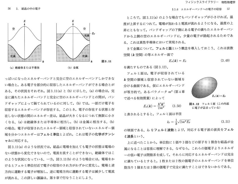 物性物理学 (ぶっせいぶつりがく...
