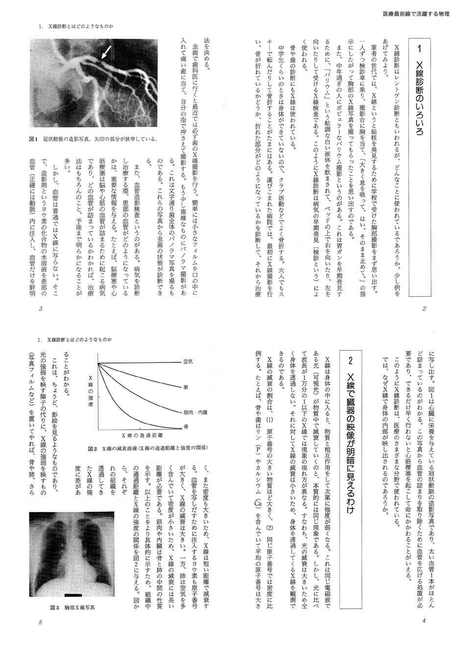 書籍紹介> 医療最前線で活躍す...