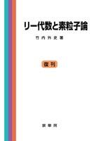基礎数学選書 24 線形代数と量子力学
