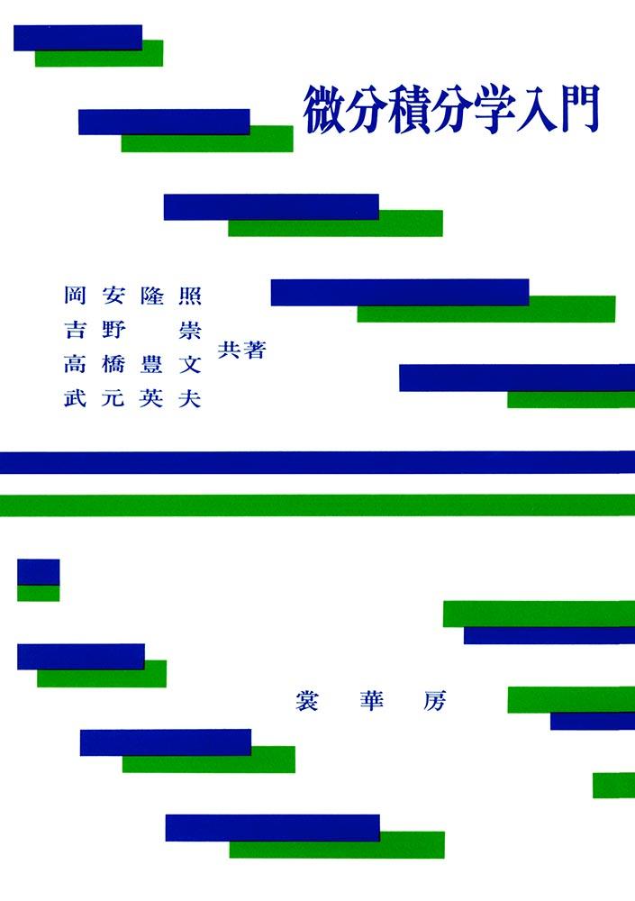 書籍紹介> 微分積分学入門(岡...