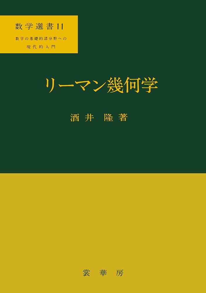 書籍紹介> リーマン幾何学(酒井 隆 著)【数学】