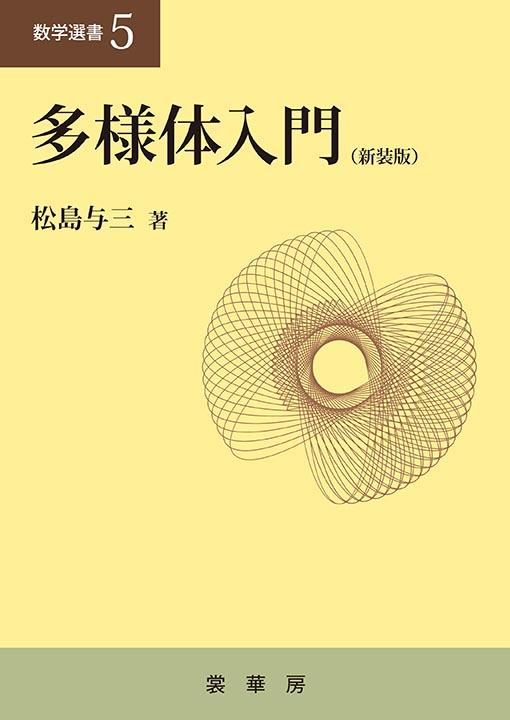 書籍紹介> 多様体入門(新装版)(松島与三 著)【数学】