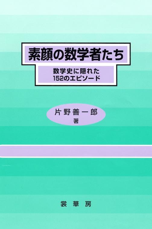 書籍紹介> 素顔の数学者たち(...