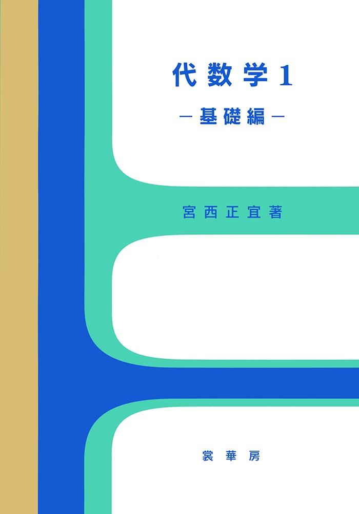 書籍紹介> 代数学1(宮西正宜 著)【数学】