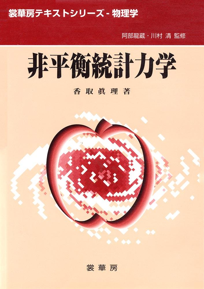 書籍紹介> 非平衡統計力学(香...
