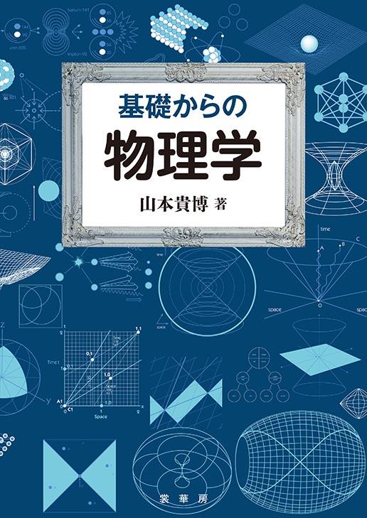 書籍紹介> 基礎からの 物理学(...