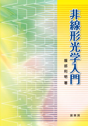 書籍紹介> 非線形光学入門(服...