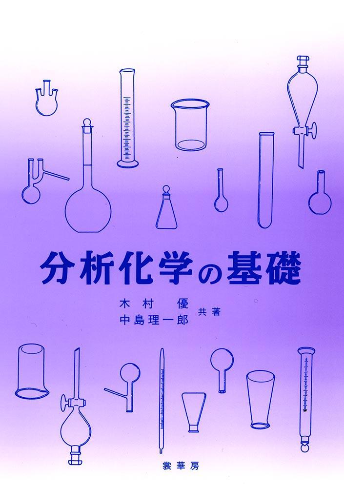 Skoog Fundamentals Of Analytical Chemistry Pdf