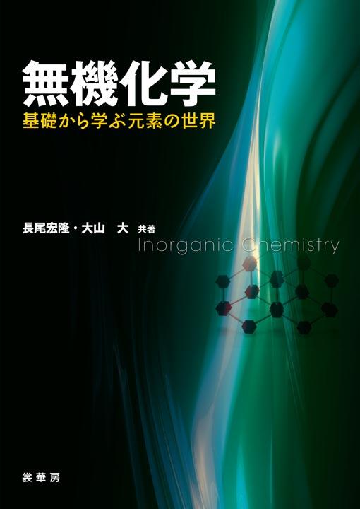 書籍紹介> 無機化学(長尾宏隆・大山 大 共著)【化学】