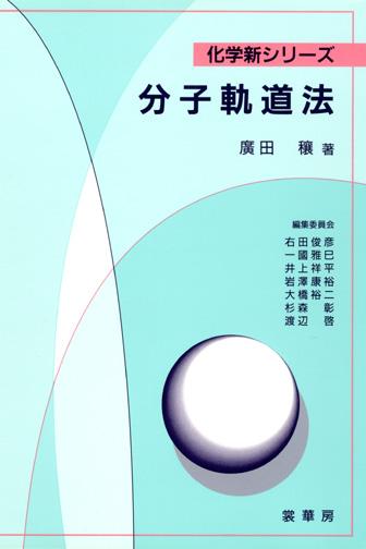 書籍紹介> 分子軌道法(廣田 穰...
