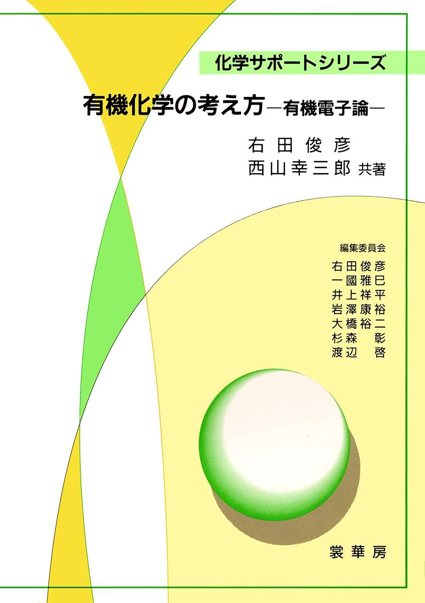 書籍紹介> 有機化学の考え方(...