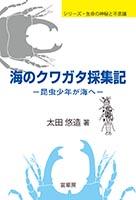書籍紹介> 節足動物の多様性と系統(石川良輔 編集)【生物学】