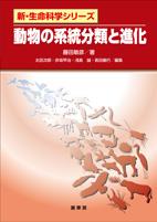 書籍紹介> 動物の系統分類と進化(藤田敏彦 著)【生物学】