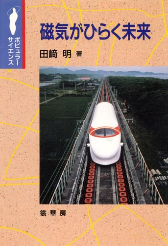 書籍紹介> 磁気がひらく未来(...