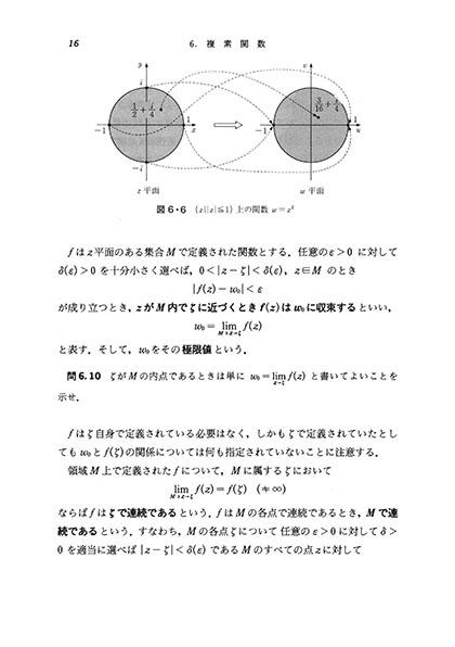 書籍紹介> 解析学要論(II)(山本 稔 編)【数学】