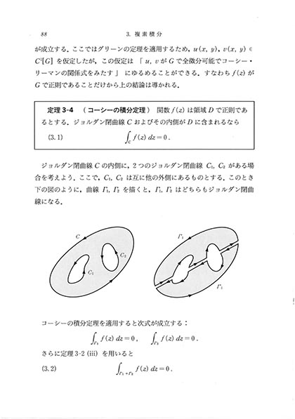書籍紹介> 複素解析へのアプローチ(山本 稔・坂田定久 共著)【数学】