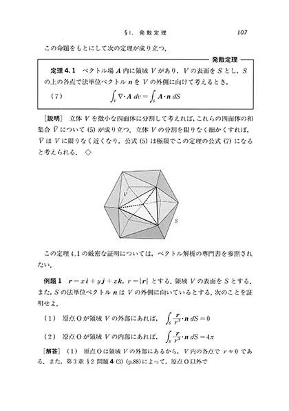 書籍紹介> 基礎 解析学(改訂版)(矢野健太郎・石原 繁 共著)【数学】