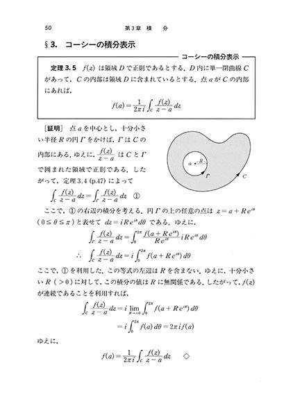 書籍紹介> 複素解析(矢野健太郎・石原 繁 共著)【数学】