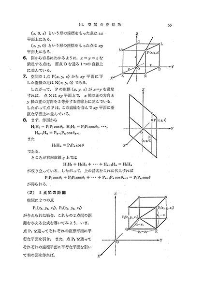 書籍紹介> 立体解析幾何学(矢野健太郎 著)【数学】