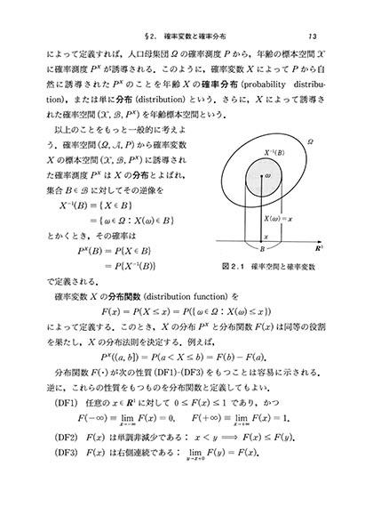 書籍紹介> 数理統計学(改訂版...