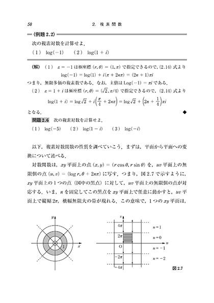 書籍紹介> 複素関数論の基礎(山本直樹 著)【数学】