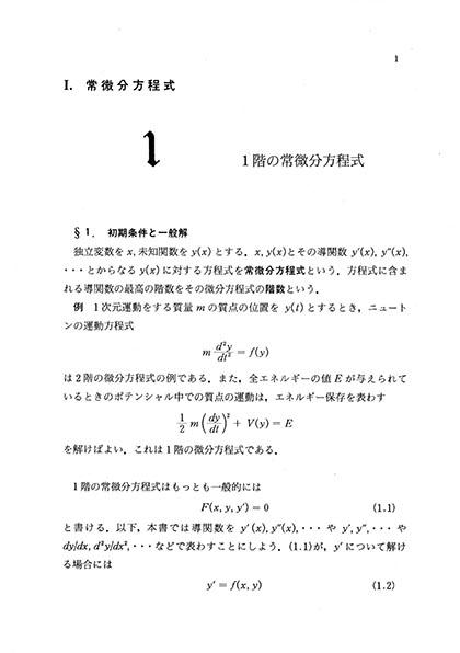 書籍紹介> 理・工基礎 解析学(田辺行人・大高一雄 共著)【物理学】