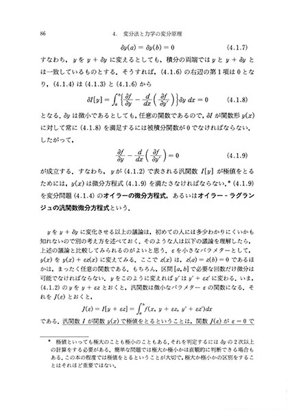 書籍紹介> 理・工基礎 解析力学...
