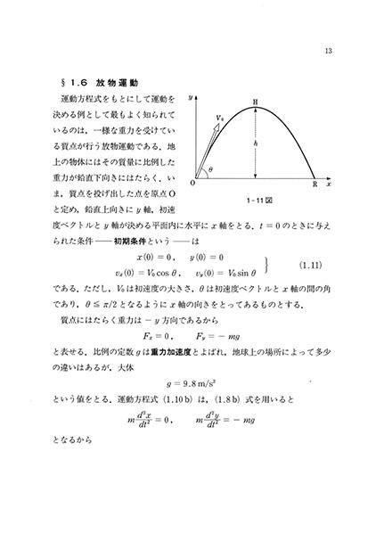 書籍紹介> 物理学(三訂版)(...