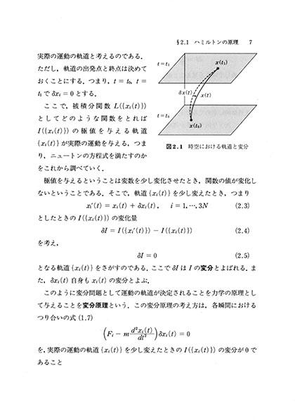書籍紹介> 解析力学(宮下精二 ...