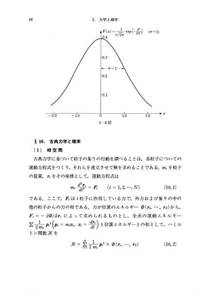 書籍紹介> 統計力学(改訂版)...