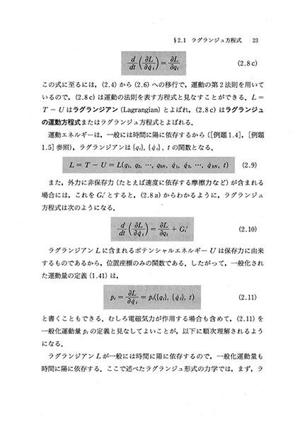 書籍紹介> 解析力学(久保謙一 ...