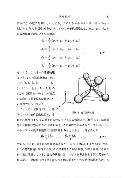 書籍紹介> 固体物理学(岡崎 誠...