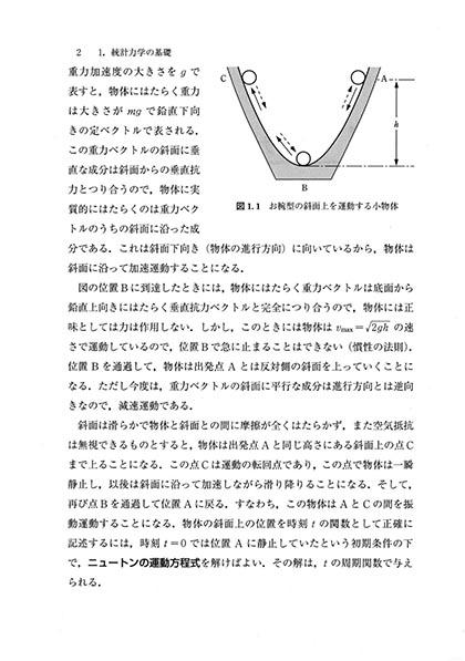 書籍紹介> 統計力学(香取眞理 著)【物理学】