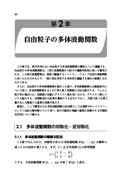 書籍紹介> 多粒子系の量子論(...