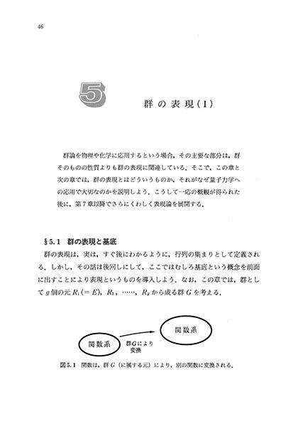 書籍紹介> 物性物理/物性化学の...