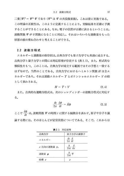 書籍紹介> 物理化学演習(茅 幸...