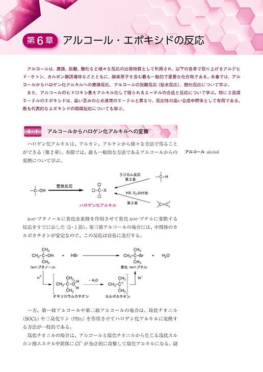書籍紹介> 有機反応・合成(小...