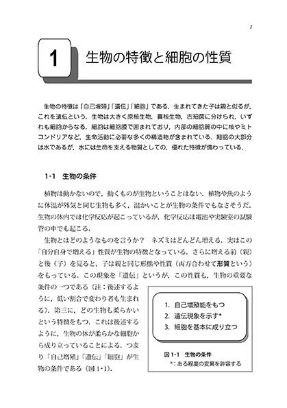 書籍紹介> コア講義 分子生物学(田村隆明 著)【生物学】